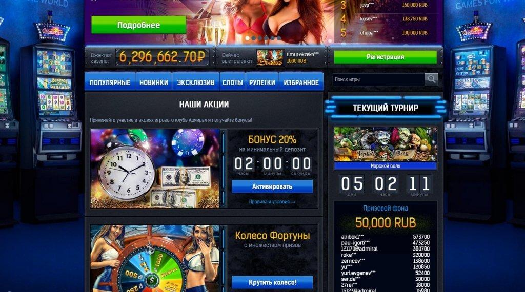 казино онлайн адмирал х зеркало доступ