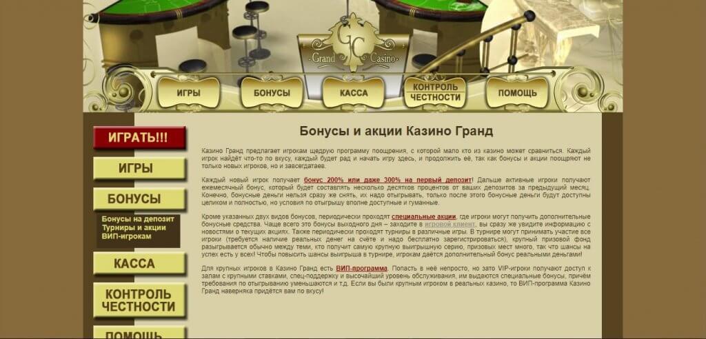 Убрать бонусы в казино европа