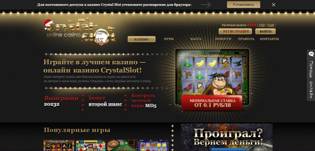 Официальный сайт Crystal slot casino
