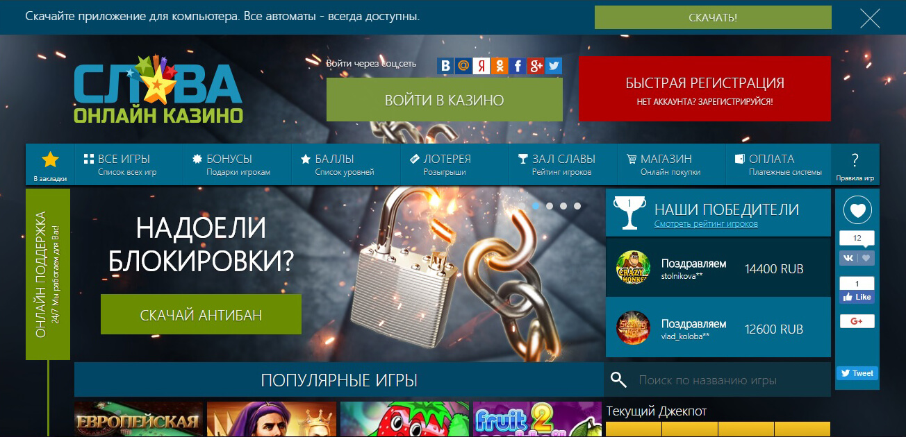 официальный сайт fan slava casino