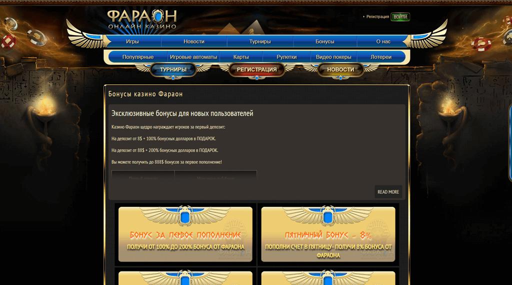 официальный сайт вывод денег с казино фараон