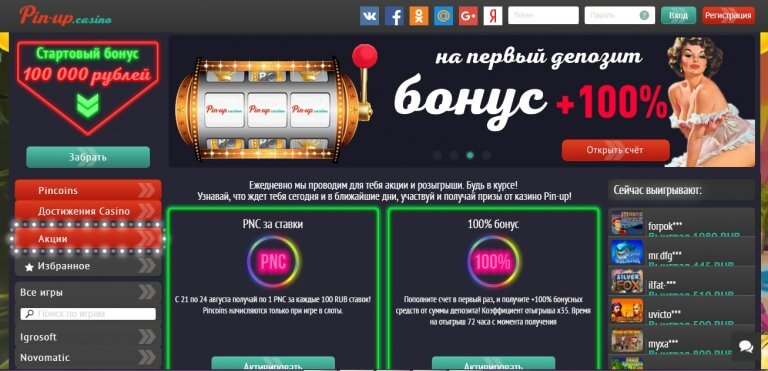 официальный сайт пин ап казино служба поддержки телефон