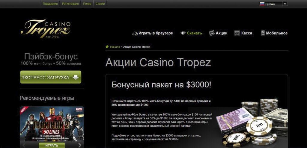 официальный сайт казино тропез бездепозитный бонус