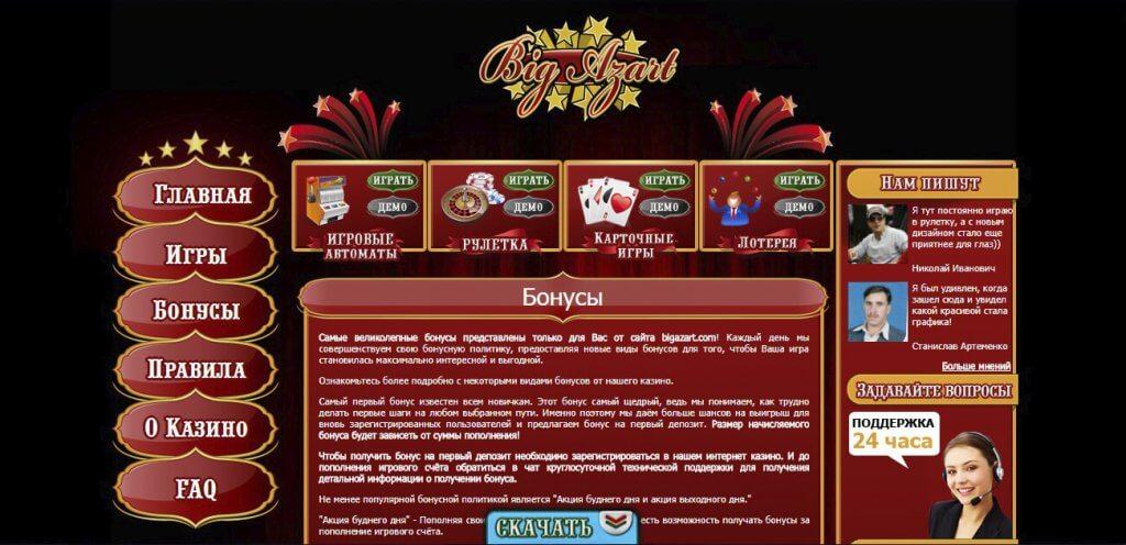 фото Онлайн казино биг азарт