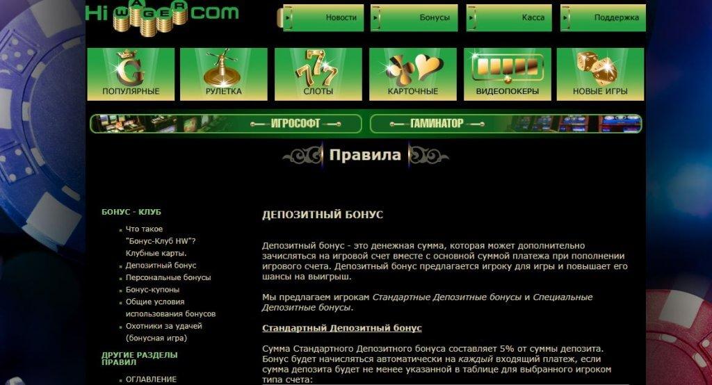 хивагер казино онлайн зеркало