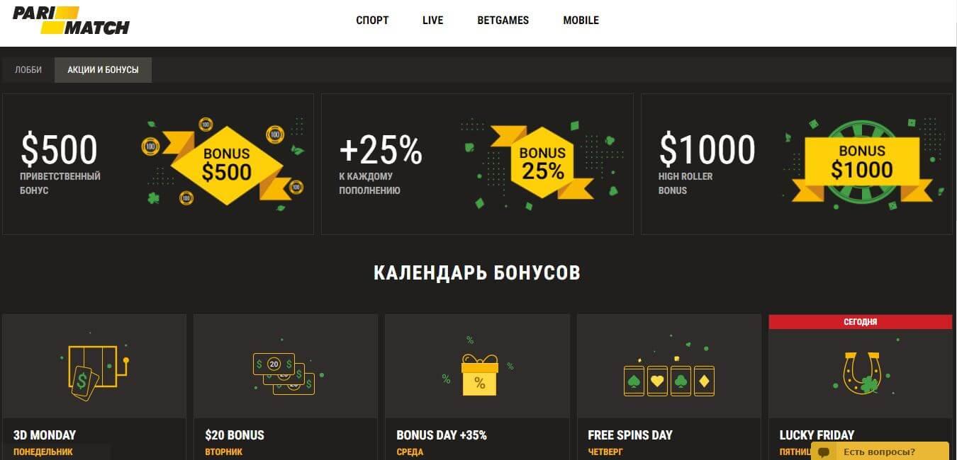 официальный сайт играть казино пари матч
