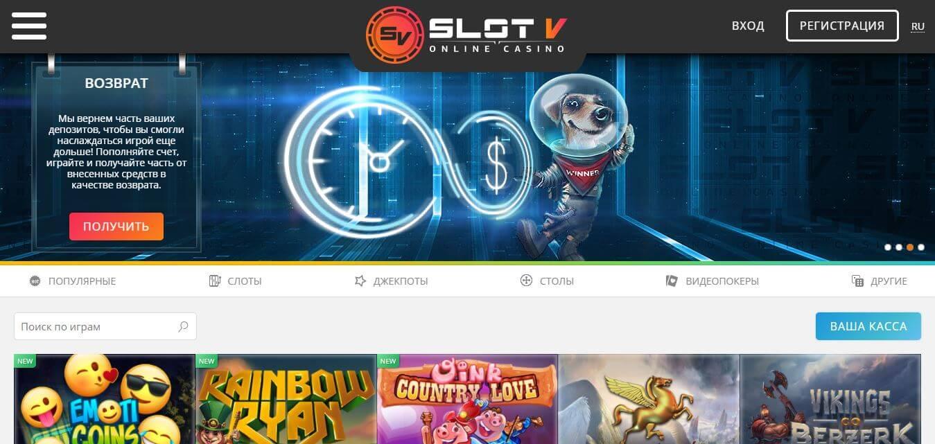 казино slotv отзывы