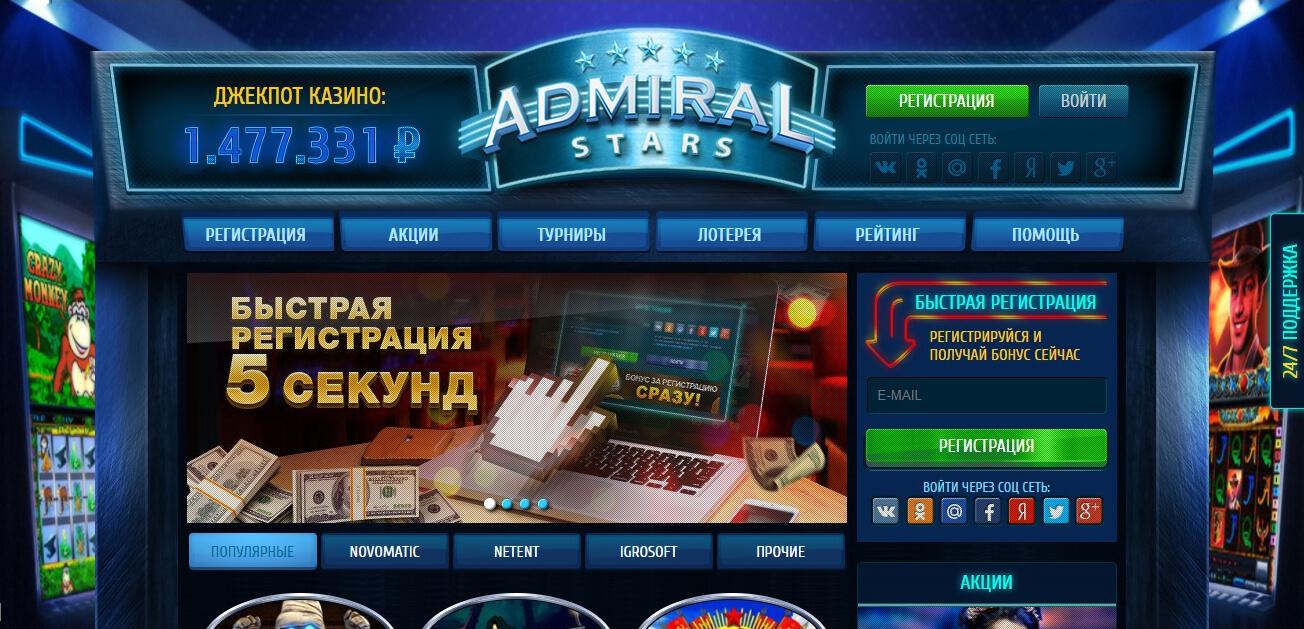 фото Играть игровые казино на деньги адмирал автоматы