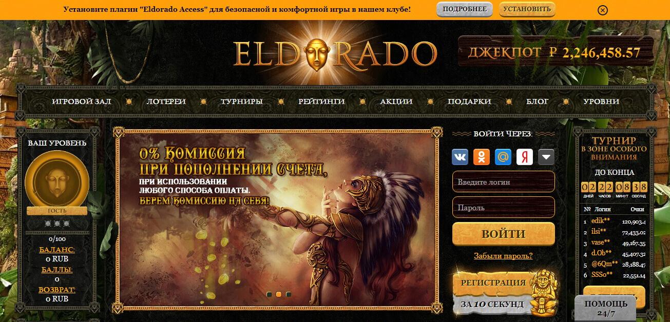 Обзор украинского онлайн-казино Эльдорадо с фриспинами за.