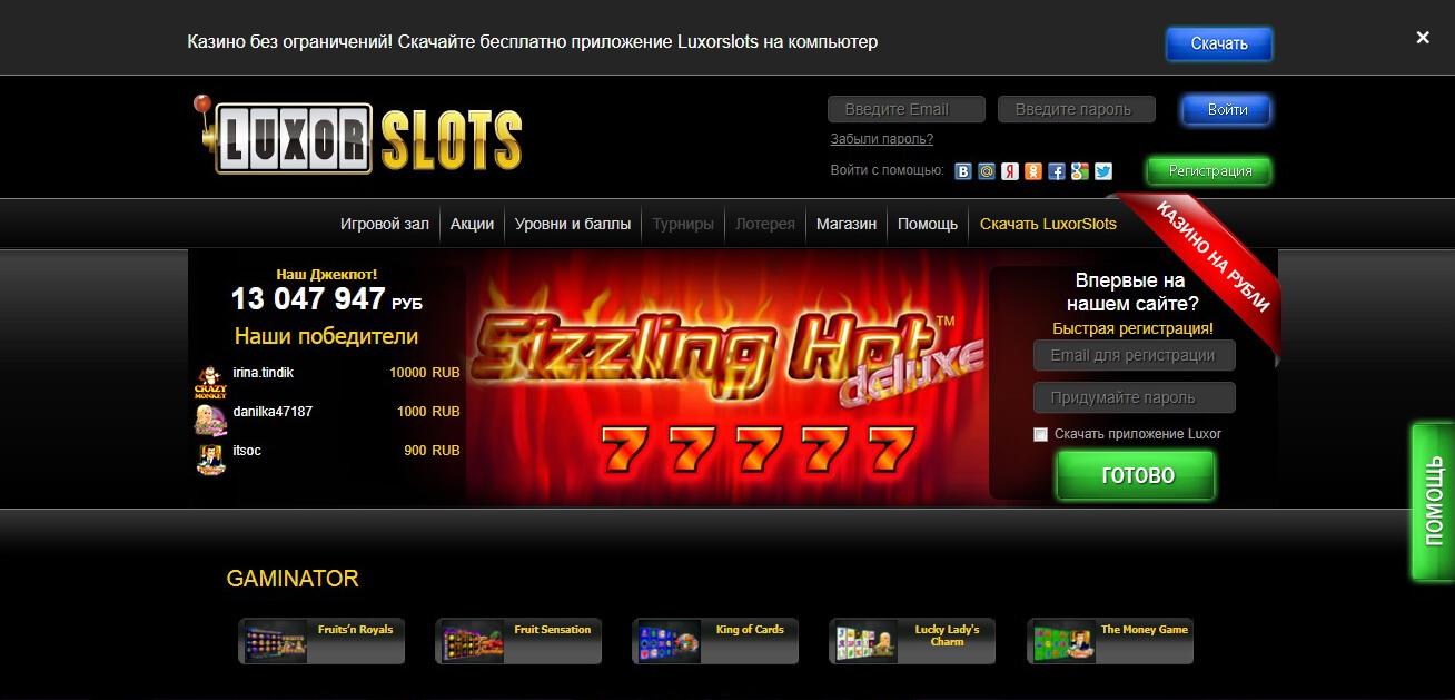 Условия получения бездепа от казино Luxor Slots