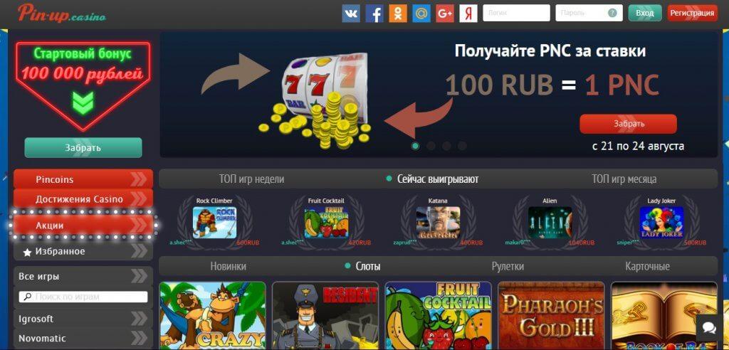 официальный сайт бонус код в казино pin up