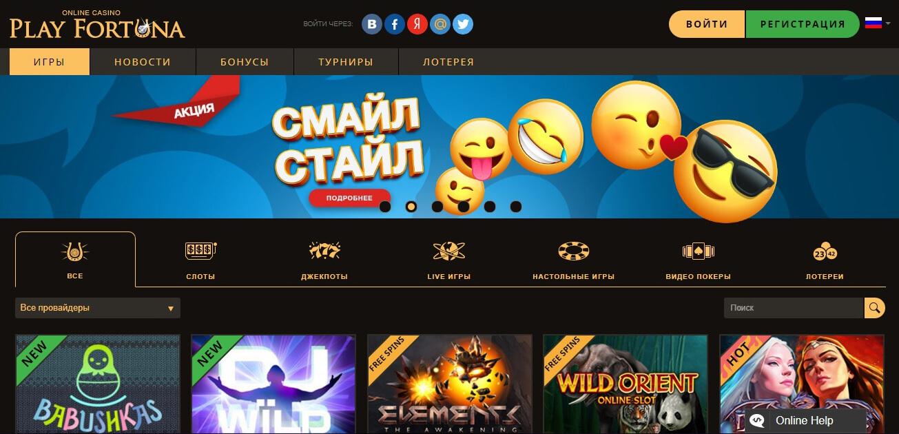 play fortuna официальный
