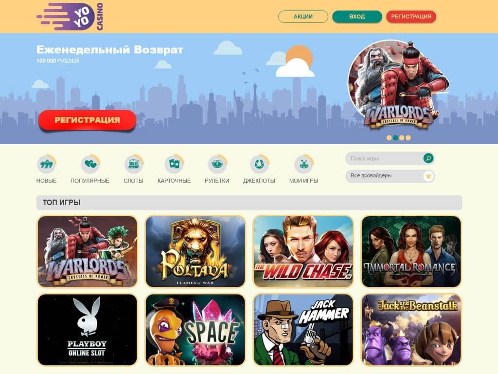 казино yoyo официальный сайт